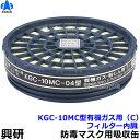 【興研】 有機ガス用吸収缶 KGC-10MC型(C)(1個)【ガスマスク/作業】
