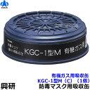 【興研】 有機ガス用吸収缶 KGC-1型M(C)(1個)【ガスマスク/作業】【RCP】