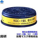 【興研】 硫化水素用吸収缶 KGC-1型L(K)(1個)【ガスマスク/作業】