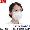 マスク 3M/スリーエム サージカルマスク 2827J (50枚入) 【防じん/作業/工事/医療用/粉塵/花粉対策】【RCP】
