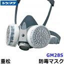 シゲマツ/重松 防毒マスク GM28S Mサイズ 【ガスマスク/作業/工事】【RCP】