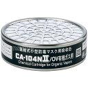 シゲマツ/重松 有機ガス用吸収缶 CA104NII/OV(1個)【ガスマスク/作業/防毒マスク】【RCP】