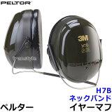 イヤーマフ H7B (遮音値26dB) ペルター/PELTOR ネックバンド 【耳栓/防音/NRR/イアーマフ/聴覚過敏/3M】