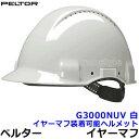 イヤーマフ用ヘルメット G3000NUVヘルメット ペルター/PELTOR 【耳栓/防音/騒音/NRR/イアーマフ/聴覚過敏/3M】【RCP】