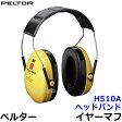 【送料無料】イヤーマフ H510A (遮音値NRR21dB) ペルター/PELTOR ヘッドバンド 【耳栓/防音/騒音/イアーマフ/聴覚過敏/3M/あす楽】【RCP】