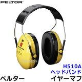 イヤーマフ H510A (遮音値NRR21dB) ペルター/PELTOR ヘッドバンド 【耳栓/防音/騒音/イアーマフ/聴覚過敏/3M/あす楽】【RCP】【HLSDU】