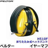 イヤーマフ H510F (遮音値NRR21dB) 折りたたみ式ヘッドバンド 【耳栓/防音/騒音/イアーマフ/聴覚過敏/3M/あす楽】【RCP】【HLSDU】