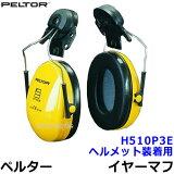 ヘルメット用イヤーマフ H510P3E (遮音値21dB) ペルター/PELTOR 【耳栓/防音/騒音/NRR/イアーマフ/聴覚過敏/3M】【RCP】
