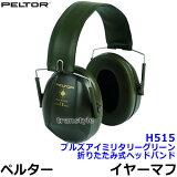 イヤーマフ H515ブルズアイミリタリーグリーン (遮音値21dB) ペルター/PELTOR 折りたたみ式ヘッドバンドタイプ 【耳栓/防音/騒音/NRR/イアーマフ/聴覚過敏/3M/あす楽】【RCP】