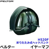 イヤーマフ H520F (遮音値NRR25dB) ペルター/PELTOR 折りたたみ式ヘッドバンド 【耳栓/防音/騒音/イアーマフ/聴覚過敏/3M/あす楽】【RCP】【HLSDU】