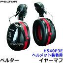 ヘルメット用イヤーマフ H540P3E (遮音値NRR27dB) ペルター/PELTOR 【耳栓/防音/騒音/イアーマフ/聴覚過敏/3M】【RCP】