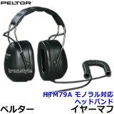 【】イヤーマフ HTM79A モノラル対応 (遮音値NRR25dB) ペルター/PELTOR ヘッドバンド 【耳栓/防音/騒音/イアーマフ/ヘッドセット】【RCP】