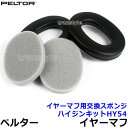 イヤーマフ用交換スポンジ ハイジンキットHY54 (H540/H10シリーズ用) ペルター/PELT