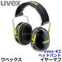 防音イヤーマフ uvex-3 ウベックス/uvex(遮音値NRR25dB)ヘッドバンド 【耳栓/騒音/イアーマフ/聴覚過敏/3M】【RCP】