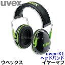 防音イヤーマフuvex-2ウベックス/uvex(遮音値NRR21dB)ヘッドバンド【耳栓/騒音/イアーマフ/聴覚過敏/3M】