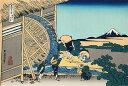 【隠田の水車】【葛飾北斎】【富嶽三十六景】熟練職人の希少な手作り工芸品【浮世絵】復刻版浮世絵 外国人 お土産 海外で大人気 インテリア 絵画 ポスター アートフレーム 日本のお土産に最適 木版画 新築祝い お祝い 出産祝い 出店祝い ギフト 贈り物