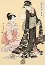 海外で大人気 浮世絵 風俗三段娘 上品の園 喜多川歌麿 復刻版浮世絵 日本のお土産に最適 職人の美技 手作り 希少
