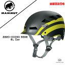スタイリッシュなクライミングヘルメット