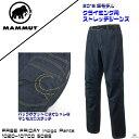 マムート Mammut FREE FRIDAY Indigo Pants Men フリーフライデイインディゴパンツ クライミングパンツ 1020-10700