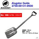 MAMMUT マムート アルゲーターガイド Alugator Guide 2730-00131-0930-1 ショベル バックカントリー ウインター (Men's、Lady's) ■アウトドア シャベル スコップ