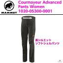 MAMMUT マムート Courmayeur Advanced Pants Women 0001 black 1020-05300 ■アウトドア 登山 トレッキング ソフトシェル パンツ ボトムス