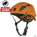 MAMMUT マムート Skywalker 2 Orange スカイウォーカー2220-00050 2016 ■クライミング ボルダリング 登山 ヘルメット 軽量 オレンジ