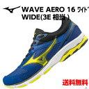 ミズノ MIZUNO ウエーブ エアロ 16 ワイド WAVE AERO 16 WIDE ランニングシューズ J1GA1736 27 青■メンズ 男性 クッション フィットネス サブ4 フラッシュ ブルー 3E
