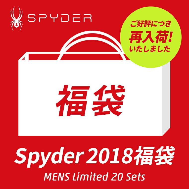 先行予約年内発送SPYDERスパイダー福袋/2018年HAPPYBAGメンズスキーウェア上下1セット
