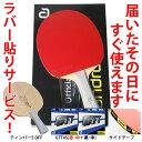 ★即納/あす楽★■送料無料■【andro】アンドロ 2019年最新版!卓球 ラケットセット(シェ