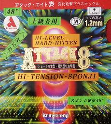 ■卓球ラバー DM便送料無料■【Armstrong】アームストロング 6148 アタック8 48度タイプM【レッド】粒 攻撃・変化タイプ/ハードヒッター向け 上級者モデル【卓球用品】表ソフトラバー/卓球/ラバー【RCP】