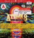 ■卓球ラバー DM便送料無料■【Armstrong】アームストロング 6155 アタック8 ラージバージョン PZC-SP 変化抜群!ドライブ、ナックル、フ..