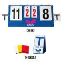 ■送料無料■【Butterfly】バタフライ 75150 バタフライカウンターセット 【卓球用品】カウンター/審判器具【smtb-u】【RCP】