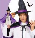 ◆【2カラーマント 大人(パープル) UNISEX】羽織るだけで魔法使いに大変身!リバーシブルだから組み合わせは無限大!大人サイズもある..