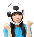 ◆【かぶりもん サッカーボールかぶりもの】応援にもぴったりな
