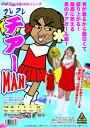 ◆【フレフレチアーMAN】◆女装MANシリーズに新型登場!