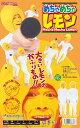 ◆【めちゃめちゃレモン】◆全身タイツにかぶりもの☆レモンになりきれっ!ふんわり頭を包み込む軽い素材のかぶりものなので、軽快でハッピ..