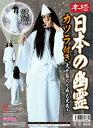 ◆【本格 日本の幽霊】これさえあれば即幽霊。まさに幽霊なロングのカツラ付き!着丈も長めで生地もしっかりした作り、肝試し大会などでも大活躍。寒い時期には雪女のコス...