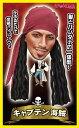 ◆【カツランド キャプテン海賊】バンダナとウィッグが一体型になって被りやすい、海賊風ウィッグ!ウィッグを被り慣れていない人でも、被りやすい仕様です。宴会やハロウィン、演劇などで♪【ウィッグ/かつら】【コスプレ用品】※DM便発送不可【RCP】