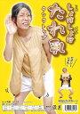 ◆【しょぼしょぼたれ乳タンクトップ】しょぼしょぼのたれ乳が演出できちゃう爆笑コスチューム!他のパーティーグッズと組み合わせて使..