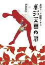 乒乓球 - ◆卓球王国◆ 1390444 卓球天国の扉【卓球用品】書籍[卓球教本]【RCP】