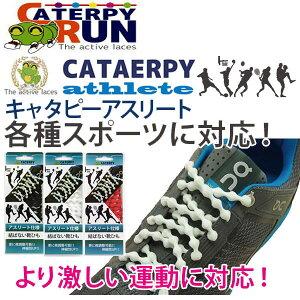 CATERPYRUN キャタピラン キャタピーアスリート スポーツ