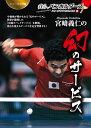 ◆卓球王国◆ D060 宮崎義仁の幻のサービスDVD 【卓球用品】DVD/書籍[卓球DVD]【RCP】
