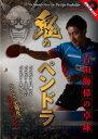 ◆卓球王国◆ D061 鬼のペンドラ吉田海偉の卓球DVD【卓球用品】DVD/書籍[卓球DVD]【RCP】0113_flash