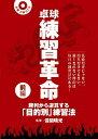 ◆卓球王国◆ D064 練習革命〈前編〉DVD【卓球用品】DVD/書籍[卓球DVD]【RCP】