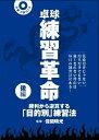 ◆卓球王国◆ D065 練習革命〈後編〉DVD【卓球用品】DVD/書籍[卓球DVD]【RCP】