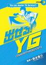◆卓球王国◆ D070「出せる!YGサービス」 【卓球用品】DVD/書籍[卓球DVD]【RCP】
