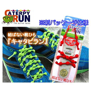 CATERPYRUN キャタピラン ランニング ジョギング