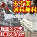 ■今だけ送料無料■★即納/あす楽★雪かきスコップ [アルミ 石炭 スコップ]XW-021 雪かきに必須の シャベル!除雪作業に最適です。【除雪用品/大雪対策/ス...
