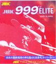 ■卓球ラバー DM便送料無料■【JUIC】ジュウィック 1032B JUIC999エリート(守備用)【卓球用品】裏ソフトラバー/卓球/ラバ-【RCP】