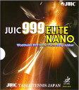 ■卓球ラバー DM便送料無料■【JUIC】ジュウィック 1065 999エリートナノ 999ELITE NANO【卓球用品】裏ソフトラバー/卓球/ラバ-【RCP】